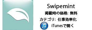swipemint